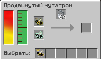 Мутатрон 2.0